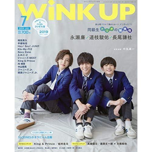Wink Up 2019年7月号 表紙画像