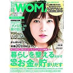 日経 WOMAN 増刊 最新号 サムネイル