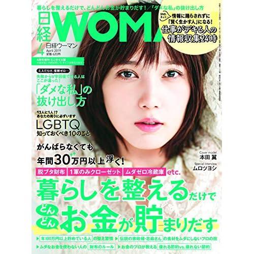 日経ウーマン 2019年4月号 追加画像