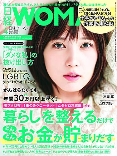 日経 WOMAN 増刊 最新号 表紙画像