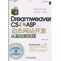 Dreamweaver CS4 +ASP动态网站开发从基础到实践(附赠光盘1张)