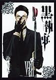 Black Butler Kuroshitsuji Vol.8 (In Japanese)
