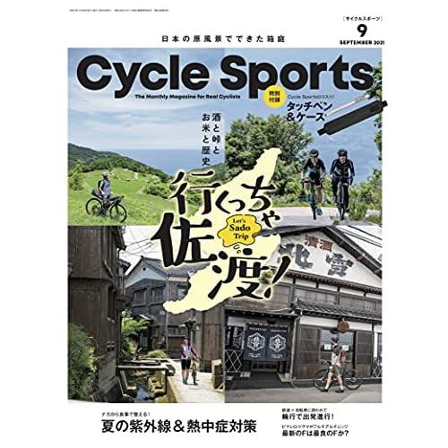 サイクルスポーツ 2021年9月号 画像