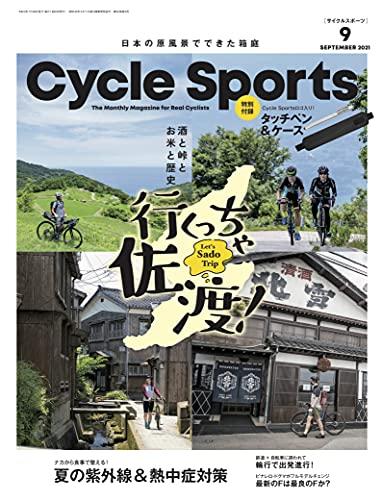 サイクルスポーツ 2021年9月号 画像 A