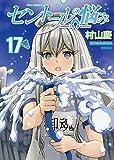セントールの悩み 17 (リュウコミックス)