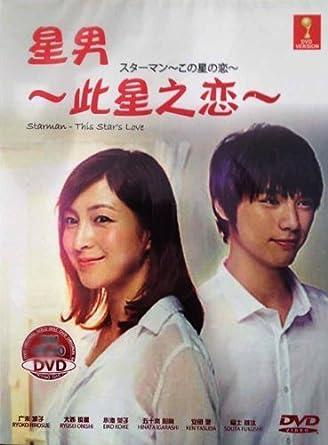 Starman Kono Hoshi no Koi - A Love Story (Japanese TV Series with English  Sub