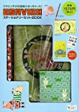USAVICH stationery set BOOK [Sticky Pen Case + Notes + seal + + ballpoint pen (Takarajimasha stationery series) (japan import)
