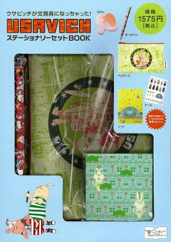 USAVICH stationery set BOOK [Sticky Pen Case + Notes + seal + + ballpoint pen (Takarajimasha stationery series) (japan import)