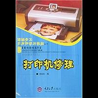 打印机修理 (进城务工实用知识与技能丛书)