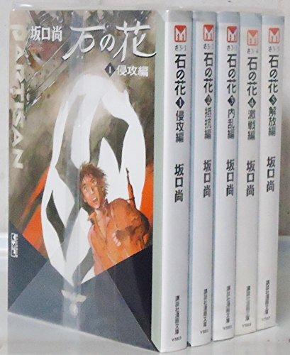 石の花 全5巻 完結セット(文庫版)(講談社漫画文庫) [コミックセット]