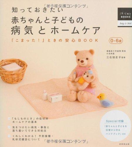 知っておきたい赤ちゃんと子どもの病気とホームケア―「こまった!」ときの安心BOOK (はじめてBOOKS)