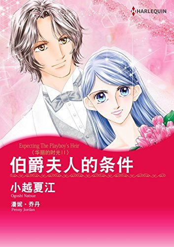 伯爵夫人的条件 华丽的时光Ⅱ (Harlequin comics) (Chinese Edition)