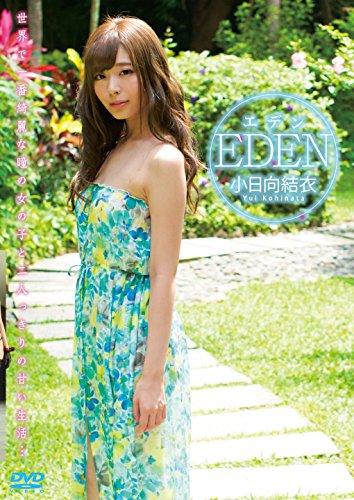 小日向結衣/エデン GRAVD-0018