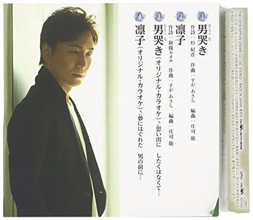 Eiji Kurokawa - Otoko Naki / Rinko [Japan CD] CRCN-1969