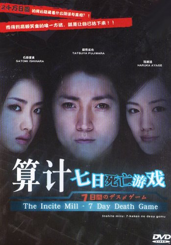 The Incite Mill 7 Day Death Game / Inshite Miru 7 Kaken no Desu Gemu Japanese Movie Dvd NTSC ALL Region