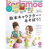 kodomoe 2019年8月号 絵本:ノラネコぐんだん カレーライス・その他