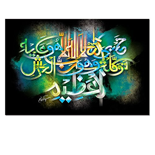 Islamic Canvas Wall Art,Words Art Canvas Prints,Framed and Stretched,Well-Designed Interior Room Decoration Pictures by Visual Art