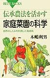 伝承農法を活かす家庭菜園の科学―自然のしくみを利用した栽培術 (ブルーバックス)