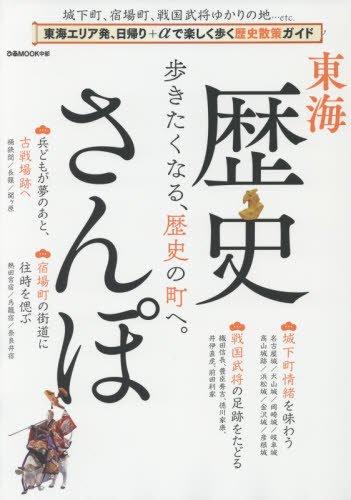 東海歴史さんぽ―東海エリア発、日帰り+αで楽しく歩く歴史散策ガイド (ぴあMOOK中部)