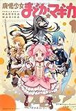 製品画像: 魔法少女まどか☆マギカ (1) (まんがタイムKRコミックス フォワードシリーズ)