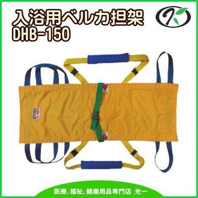 ワンタッチ式ベルトタンカ「ベルカ」入浴用担架 DHB-150(L150cm×H54cm) B007SIU1Z6 日本縫製 B007SIU1Z6, オオママチ:fa3acd38 --- publishingfarm.com