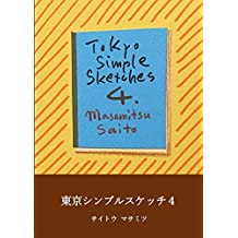 Tokyo Simple Sketches 4 (Japanese Edition)