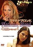 プラチナブロンド / 4時間スペシャル 4 [DVD]