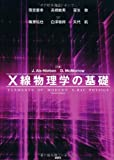 img - for Basis of X-ray physics (KS physical professional manual) (2012) ISBN: 4061532782 [Japanese Import] book / textbook / text book