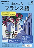 NHKラジオまいにちフランス語 2019年 09 月号 [雑誌]
