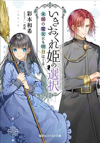 いきおくれ姫の選択: 未婚の魔女にも明日はくる (コバルト文庫)