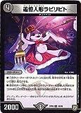 デュエルマスターズ新5弾/DMRP-05/46/U/追憶人形ラビリピト