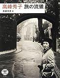 高峰秀子 旅の流儀 (とんぼの本)