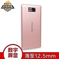 飞利浦10000毫安移动电源/充电宝 超薄小巧聚合物 双USB输出 智能数显 DLP2109 苹果/三星/华为/小米/OPPO (玫瑰金)