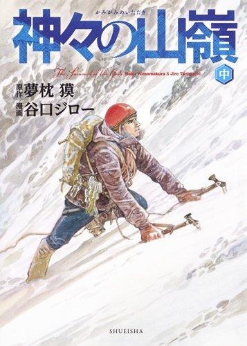 神々の山嶺 中 (ヤングジャンプコミックスGJ 愛蔵版)