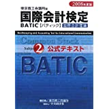 国際会計検定(BATIC)Subject2 国際会計理論問題集〈2008年度版〉
