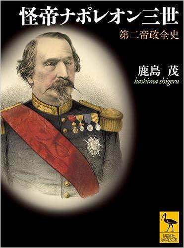 怪帝ナポレオン三世 第二帝政全...