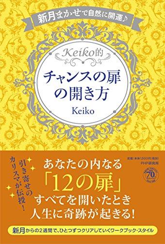 新月まかせで自然に開運♪ Keiko的 チャンスの扉の開き方