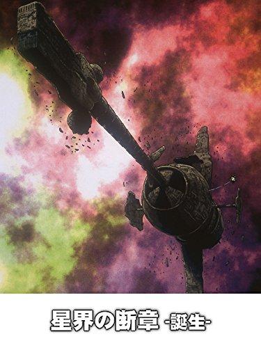 星界の断章 -誕生-