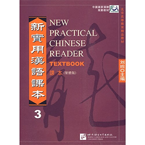 New Practical Chinese Reader: Textbook v. 3