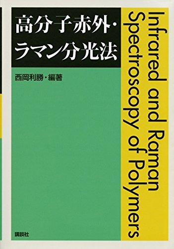 Kobunshi sekigai raman bunkoho. pdf