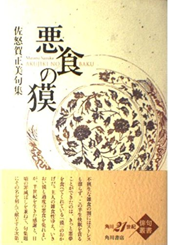 Baku Kadokawa 21st century haiku Sosho of Lectionary Akujiki (2008) ISBN: 4046522038 [Japanese Import]