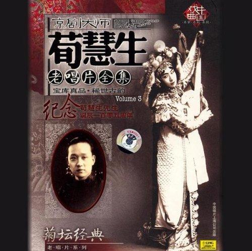 Mother Hu Visiting Granny Li: Aria A (Tan Qin Xiang Ma: Xuan Duan Yi)