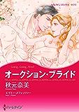 オークション・ブライド (ハーレクインコミックス)