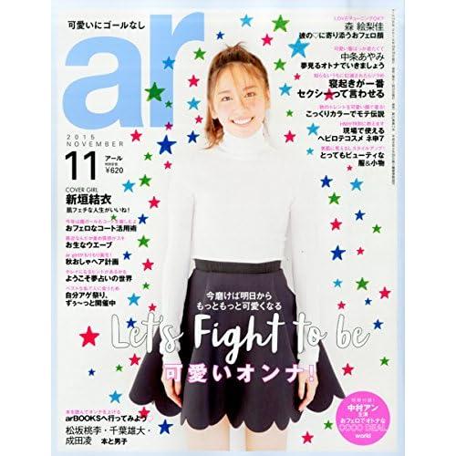ar 2015年11月号 表紙画像