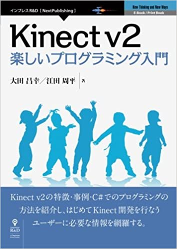 kinect_book_icon