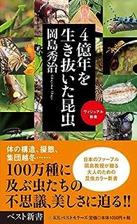 古代生物図鑑 (ベスト新書) | 岩...