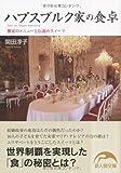 ハプスブルク家の食卓 (新人物文庫)