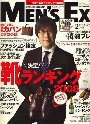 Men's EX(メンズ・イーエックス) 2008年2月号