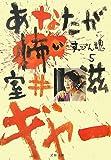 あなたが怖い―すっぴん魂〈5〉 (文春文庫)