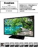 ASPLITY 外付けHDD録画対応24V型地上デジタルフルハイビジョン液晶テレビ AT-24C01SR